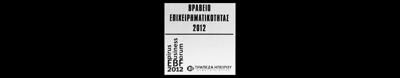 Βραβείο Παραγωγικής Εταιρείας και Μεταποίησης