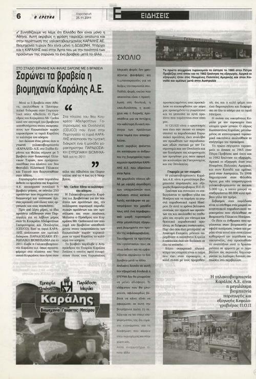 h_ereuna_nov_2011